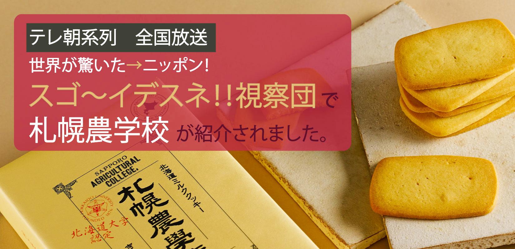 【TVで紹介されました】札幌農学校