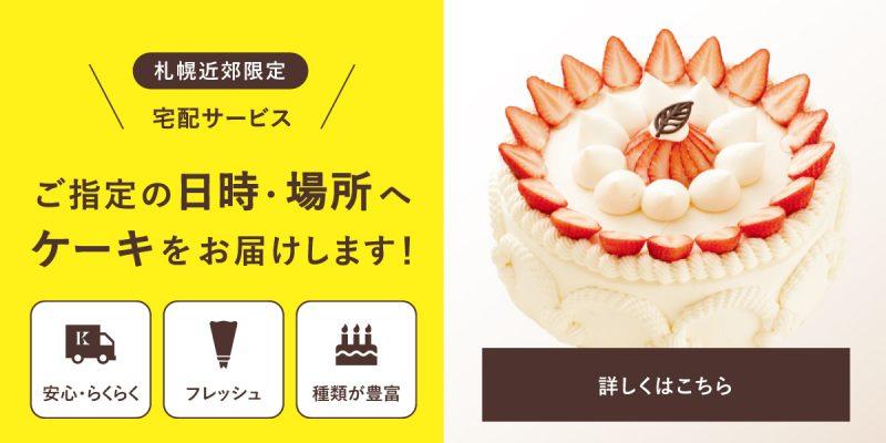 札幌近郊限定 ケーキの宅配について