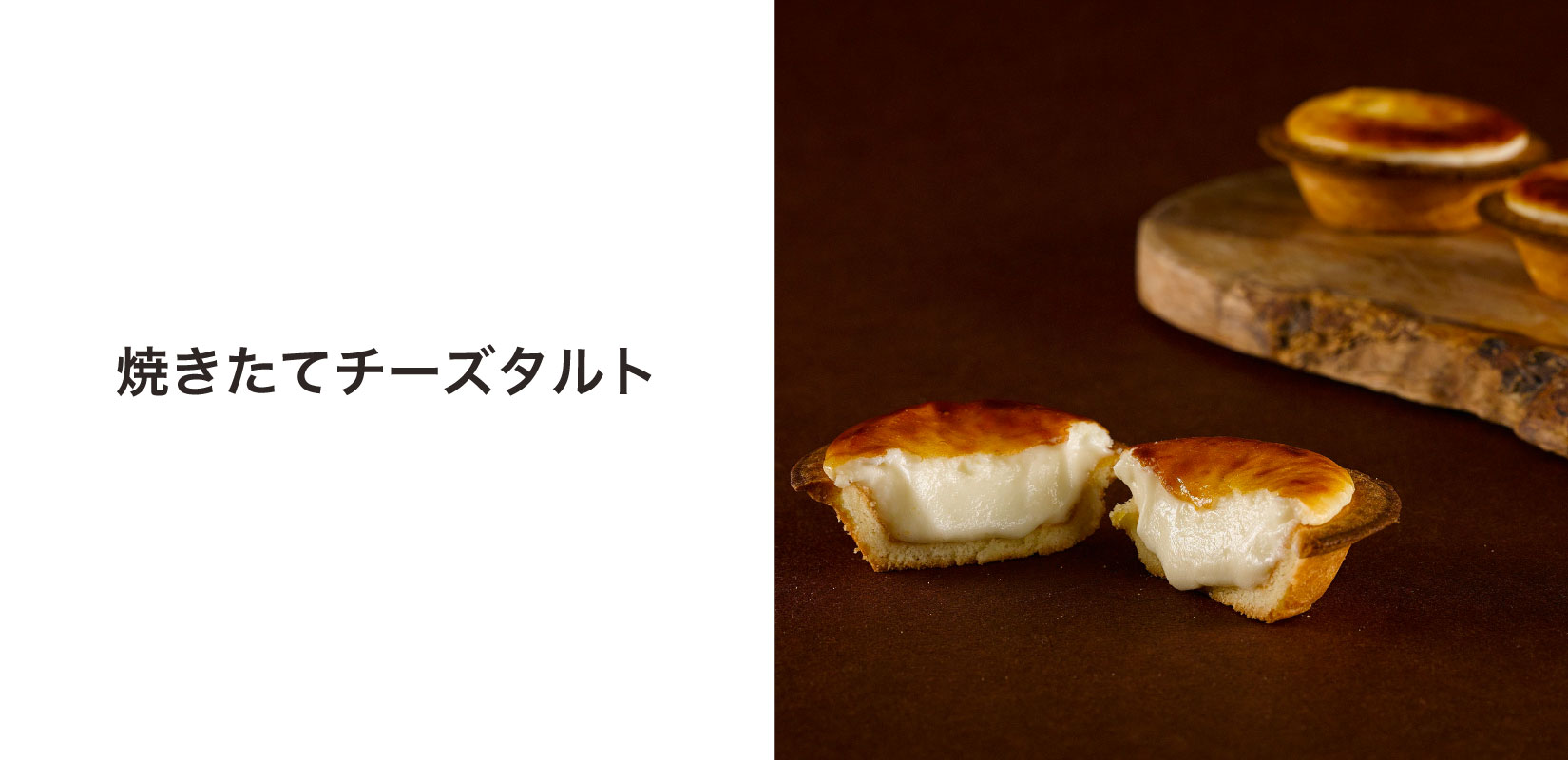 【おうちで美味しく】焼きたてチーズタルト