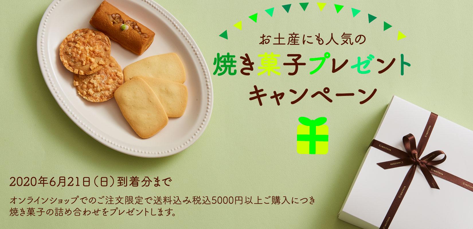 焼き菓子プレゼントキャンペーン
