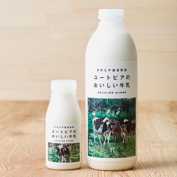 ユートピアのおいしい牛乳