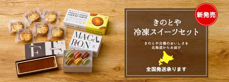 札幌市内近郊へのケーキ宅配承ります。 公式オンライン ...