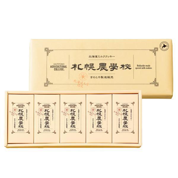 札幌農学校 15枚入