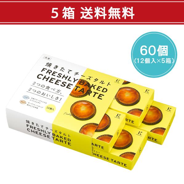 【冷凍】焼きたてチーズタルト 12個入×5箱